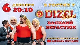 Василий Вирастюк в гостях у Дизель Шоу - 6 декабря в 20:10 на канале Дизель Студио