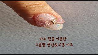 [부산다이아미] 카누팁을이용한구름별연장&리본아트