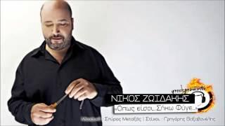 ▶ Nikos Zoidakis - Opos Eisai Siko Fige (+Lyrics)