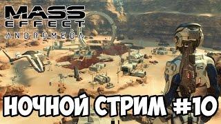 прохождение Mass Effect Andromeda ночной стрим #10