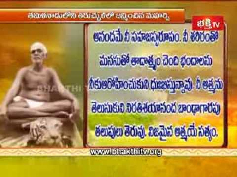 Bhagavan Sri Ramana Maharshi Special Documentary Part 3 Youtube