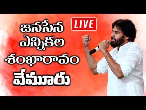 LIVE  || JanaSena Party Election Sankharavam ||  Vemuru  ||   JanaSena Party