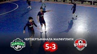 КАЙРАГАЧ - РТС l Жалфутлига l Futsal l Премьер Дивизион l сезон 2018-2019 l Четвертьфинала