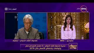 مساء dmc - مديرة صندوق النقد الدولي : 5 % معدل النمو في مصر وتوقعات بإنخفاض الأسعار خلال 2018