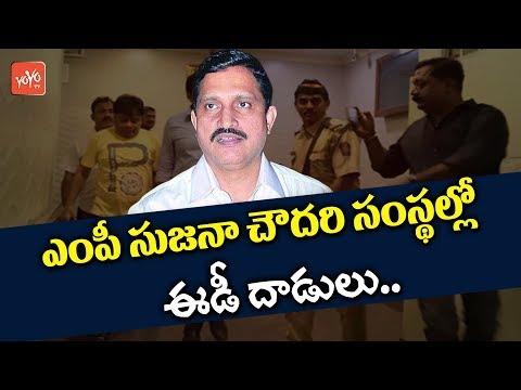 ED Raids On Sujana Chowdary Companies in Hyderabad | TDP Leaders | Chandrababu | YOYO TV Channel