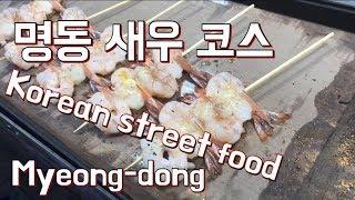서울 명동 길거리음식 - 치킨 새우  Korean Street Food  in Myeong dong  video by iphone 6s 4K 韩国美食- 明洞  อาหารเกาหลี