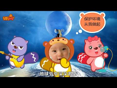 低碳貝貝-中文兒歌-貝瓦兒歌-nursery rhyme - YouTube