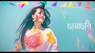 Muza- Noya Daman ft Tosiba & Meem Haque || ছায়াছবি - Chayachobi
