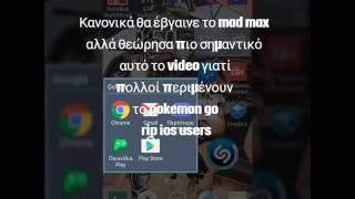 pokemon go πωσ να το κατεβάσεισ βγήκε στο ελληνικό play store αν έχετε προβλήματα ρωτήστε από κάτω