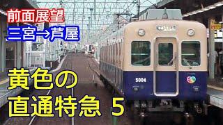 前面展望 直通特急  山陽姫路→阪神梅田 (5)