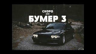 Бумер 3 Трейлер 2019 на русском