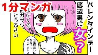 【1分漫画】【モテない】バレンタインデーは底辺男には関係ないと思ってたらそうでもなかった話