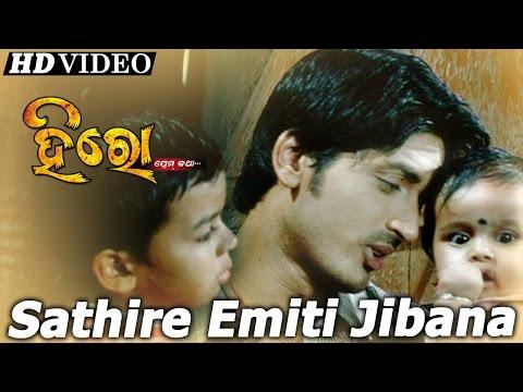 SATHIRE EMITI JIBANA | Sad Film Song I HERO PREM KATHA I Arindam, Shakti