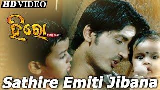SATHIRE EMITI JIBANA | Sad Film Song I HERO PREM KATHA I Arindam, Shakti | Sidharth TV