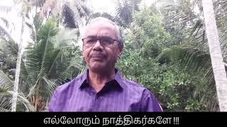 நாம் எல்லோரும் நாத்திகர்களே !! - Sirpi Rajan