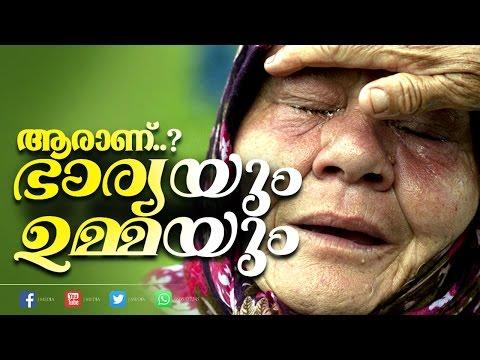 ആരാണ് ഭാര്യയും ഉമ്മയും │ Latest Islamic Speech in Malayalam │ Mathaprasangam New │ J Media