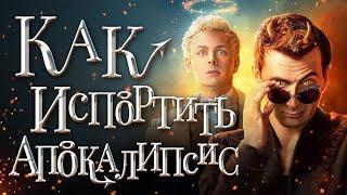 Адский обзор на божественный сериал «Благие знамения»