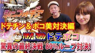 2017年8月21日導入!【CRフィーバー戦姫絶唱シンフォギア】ドテコポ対決...