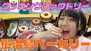 【Cooking Fever 】クッキングフィーバー!鍛治島ベーカリー赤字のピンチ‼【アップアップガールズ(2)】