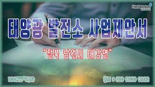 태양광발전소 전북 남원…