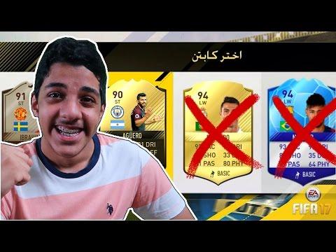 فوت درافت بدوون الدوري الاسبااني..!!! لالالالا مش معقووول...!!! فيفا 17 Fifa 17 I