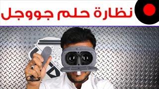 تجربة سريعة لنظارة Google DayDream و كيف كانت جودة النظارة