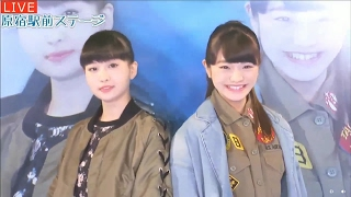 20170216 AbemaTV 原宿駅前ステージ#37③原宿駅前コレクション 【原宿乙...