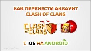 Как перенести аккаунт Clash Of Clans с iOS на Android