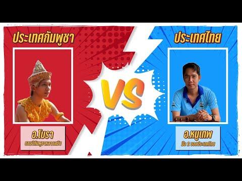 ศึกออนไลน์กัมพูชาปะทะไทย : อ.ลำเบียร์ VS อ.ณัฐ