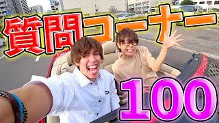 【4年ぶり】オープンカーで100の質問コーナー!!!!!