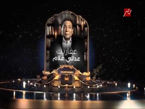 تحميل مسلسل عفاريت عدلي علام