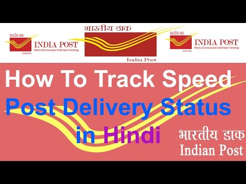 How To Track Speed Post Delivery Status in Hindi