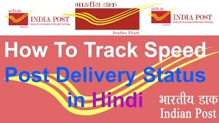 كيفية تعقب السرعة بعد تسليم الحالة في الهندية || التقني ناريش
