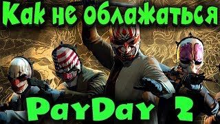 PAYDAY 2 - Выживание и грабежи в 4 рыла))) Как не облажаться