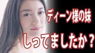 藤岡麻美(まみ)さん ディーン藤岡の妹 【結婚報告!】 元チェキッ娘の ...
