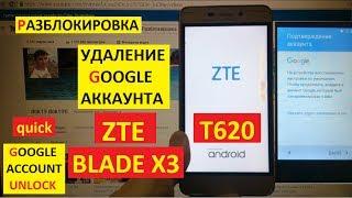 Разблокировка аккаунта google ZTE Blade X3 FRP Bypass Google account ZTE T620