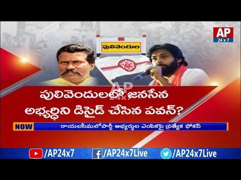 Did Janasena Party Chief Pawan Kalyan Confirms Pulivendula Candidate? | AP24x7