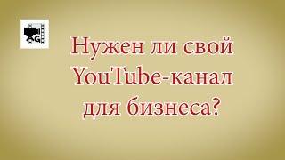 Нужен ли Ютуб-канал для бизнеса?