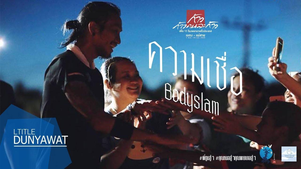 MV ความเชื่อ   Bodyslam [ ก้าวคนละก้าว ] พี่ตูน บอดี้สแลม