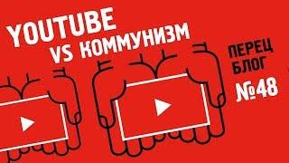 ПБ 48. Как Youtube делает деньги на коммунистах и ненавистниках США