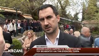 Ο Υπουργός Εσωτερικών για την αυτονομία του Βελβεντού