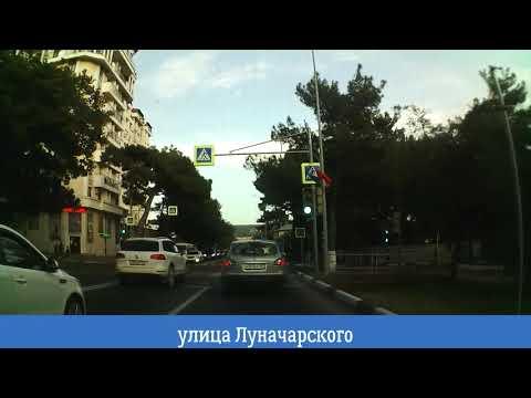 Геленджик улица Луначарского