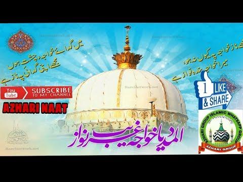 Main Gulam e Khwaja Hoon naat - voice bey Ilyas Khan sherwani