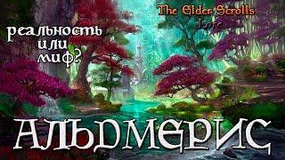 Альдмерис, мифическая родина эльфов | TES Лор [AshKing]