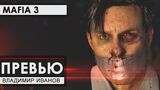 Mafia 3 - Превью [Владимир Иванов]