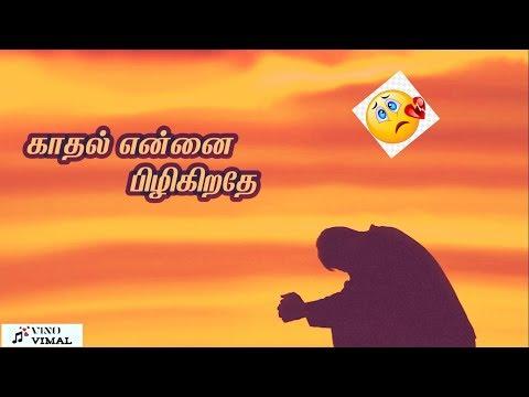 காதல்-என்னை-பிழிகிறதே💔/thodu-vaanam/heart-broking💔love-whatsapp-status-in-tamil/anegan/vinovimal