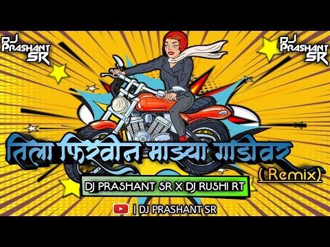 Tila Firvin Mazya Gadivar | Unreleased | DJ Prashant SR X DJ Rushi RT Aurangabad