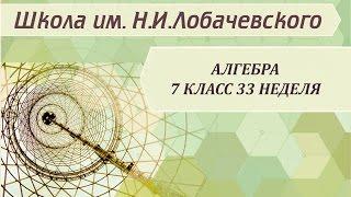 Алгебра 7 класс 33 неделя Линейное уравнение с двумя переменными