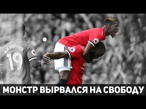 Манчестер Юнайтед 4:0 Вест Хэм   Монстр вырвался на свободу   Идеальный старт сезона!!!