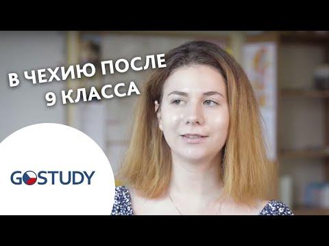 """Отзыв о программе """"Среднее образование в Чехии"""" с GoStudy"""